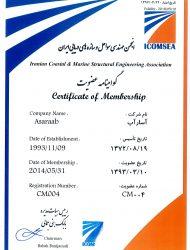 عضویت انجمن سواحل و سازه های دریایی