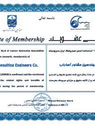 عضویت انجمن هیدرولیک
