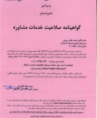 govahinameh-97-22